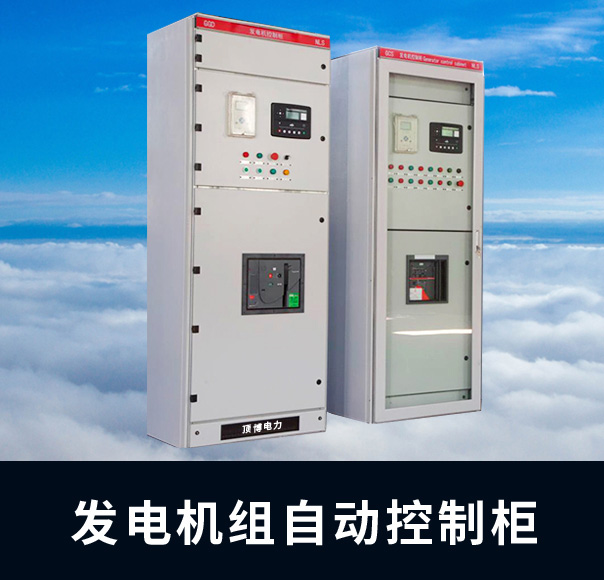 ag8国际电li发电机zu控制柜