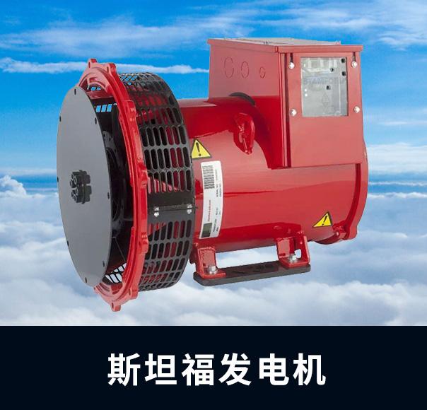 ag8国际电lisi坦fu发电机系列