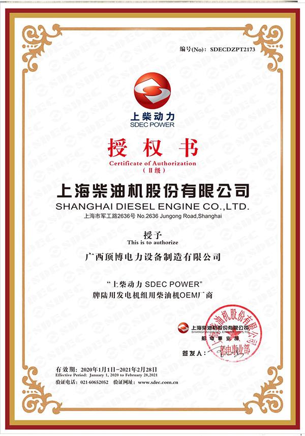 shangchaichai油发电机zu