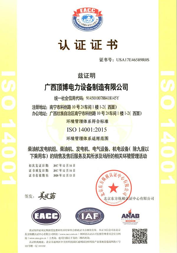 ISO14001:2015环境体xi认zheng