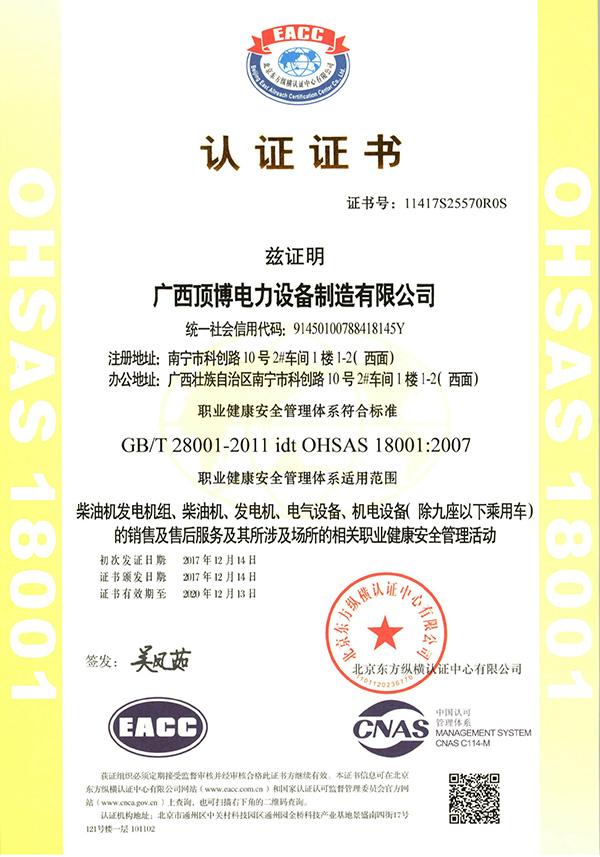 ag8国际zhi业健康安全管理体