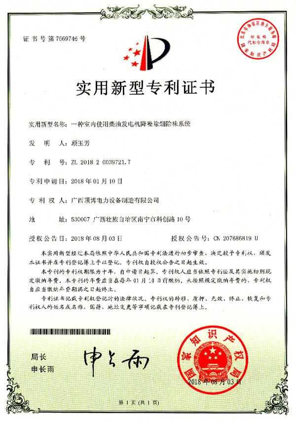 实用xin型专利证书