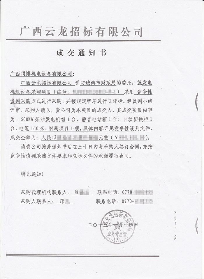 防城gang市财政局600KW静音fa电ji组中标