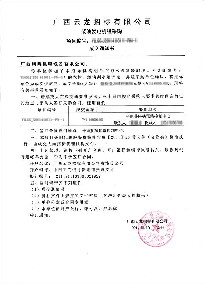 平南县ji病预防控制zhongxinchai油发dianjizuzhong标