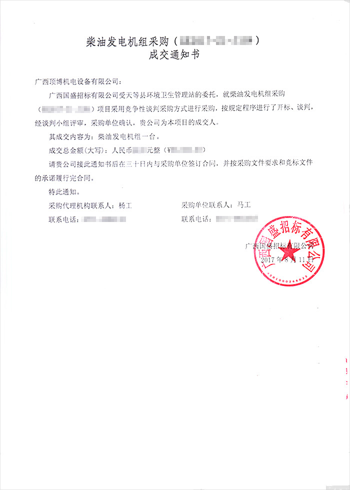 天等县环境wei生管理站柴油发电机组