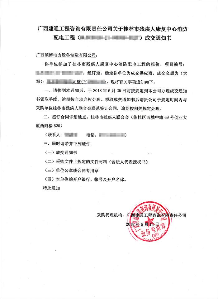 桂林shi残疾人康fu中心柴油发dian机中标