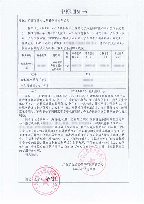 50kw玉柴柴油发电ji组中biaotongzhi书