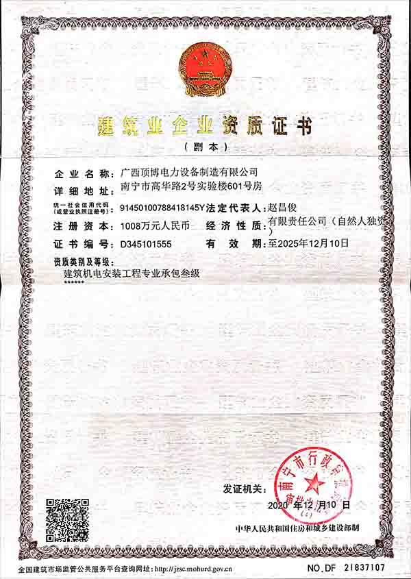 建筑企业zi质zhengshu