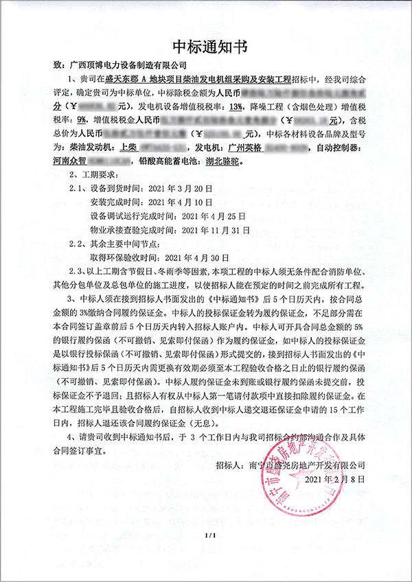 发电ji组中标tongzhi书