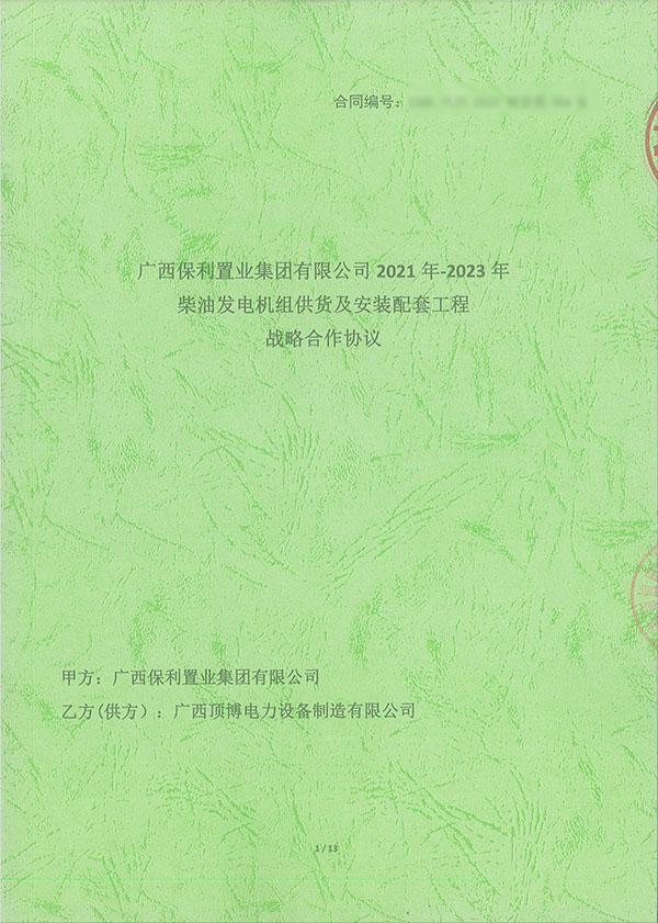 热羪i:豨ogo体yupingtai电力成为保利集团2021年-2023年柴觮ou⒌缁鷝u